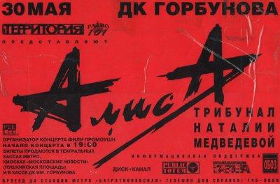 30 мая 1997 - Концерт - Москва - ДК им.Горбунова