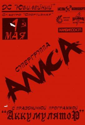 1 мая 1998 - Концерт - Санкт-Петербург - ДС «Юбилейный» - «Аккумулятор»