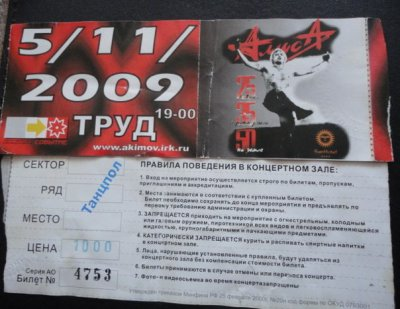 "5 ноября 2009 - Концерт - Иркутск - ДС ""Труд"" - «25, 35 и 50»"