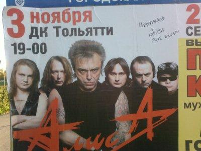 """3 ноября 2012 - Облом - Перенос концерта в Тольятти на 29 ноября 2012 -Презентация альбома """"Саботаж"""""""