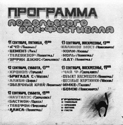 """12 сентября 1987 - Облом - Подольск - Зелёный театр ПКиО им.Талалихина. Рок-фестиваль """"ПОДОЛЬСК-87"""""""