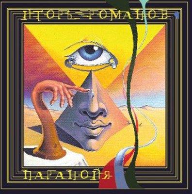 ноябрь 2012 - Планируемый выпуск альбома Игоря Романова «Паранойя» (в 2012 году так и не вышел)