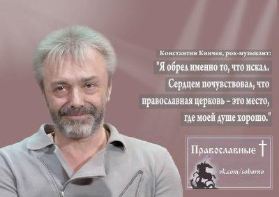 """8 октября 2012 - Официальное заявление, что Кинчев не давал согласия на участие в """"промо-акции по популяризации православия в массы"""" сообщества """"Соборяне""""!"""