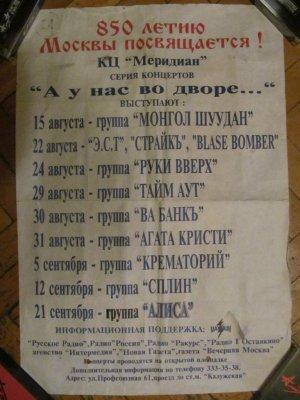 22 сентября 1997 - Концерт - Москва - «Меридиан» - 850 лет Москве