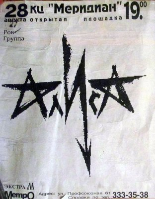 28 августа 1998 - Концерт - Москва - ДК «Меридиан»