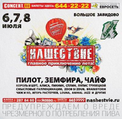 """7 июля 2012 - Концерт - с.Большое Завидово (Тверская обл.) - фестиваль """"НАШЕСТВИЕ"""""""