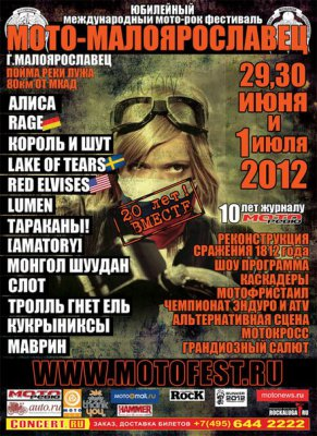 30 июня 2012 - Концерт - Малоярославец (Калужская обл.) - мото-рок-фестиваль «Мото-Малоярославец»