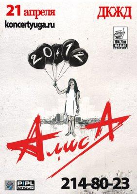 21 апреля 2012 - Концерт - Краснодар - ДК ЖД - Презентация альбома «20.12»
