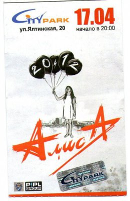 "17 апреля 2012 - Концерт - Калининград - КРК ""Ситипарк"" - Презентация альбома «20.12»"