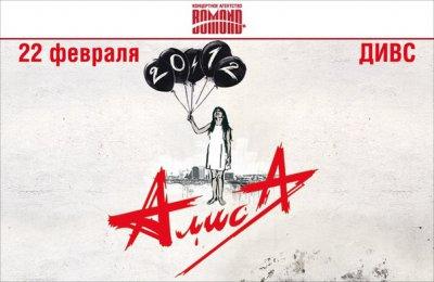 22 февраля 2012 - Концерт - Екатеринбург - Дворец Игровых Видов Спорта - Презентация альбома «20.12»