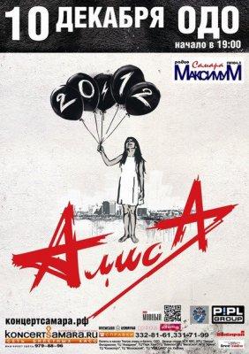 10 декабря 2011 - Концерт - Самара - Окружной Дом Офицеров (ОДО) - Презентация альбома «20.12»
