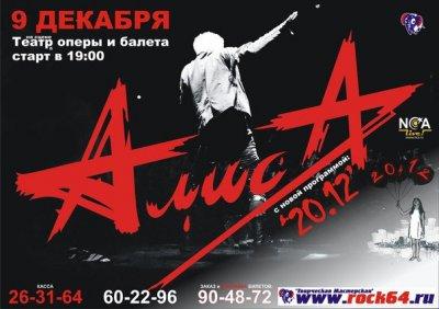 9 декабря 2011 - Концерт - Саратов - Театр Оперы и Балета - Презентация альбома «20.12»