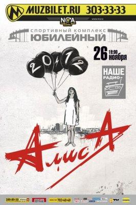 """26 ноября 2011 - Концерт - Санкт-Петербург - СК """"Юбилейный"""" - Презентация альбома «20.12»"""