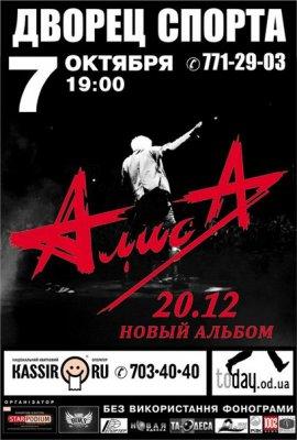7 октября 2011 - Концерт - Одесса - Дворец Спорта - Презентация альбома «20.12»
