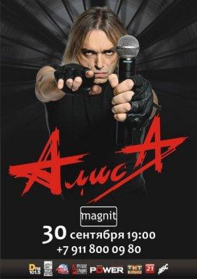 """30 сентября 2011 - Концерт - Мурманск - клуб """"Магнит"""""""