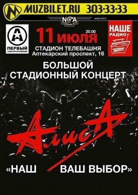"""11 июля 2011 - Концерт - Санкт-Петербург - Стадион """"Телебашня"""" - НАШ-ВАШ ВЫБОР"""