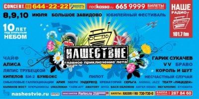 """9 июля 2011 - Концерт - Большое Завидово, Тверская обл. - """"НАШЕСТВИЕ"""""""