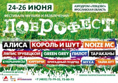 24 июня 2011 - Концерт - Ярославль - Аэродром Левцово - Фестиваль музыки и развлечений «ДОБРОФЕСТ»