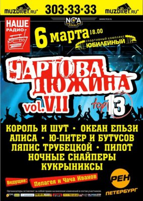 6 марта 2011 - Концерт - Санкт-Петербург - ДС «Юбилейный» - «Чартова Дюжина»