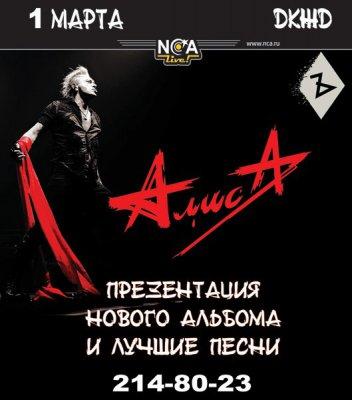 """1 марта 2011 - Концерт - Краснодар - ДК ЖД - """"Презентация альбома «Ъ» и лучшие песни"""""""