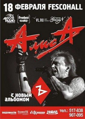 """18 февраля 2011 - Концерт - Владивосток - КК """"Феско-Холл"""" - """"С новым альбомом «Ъ»"""""""
