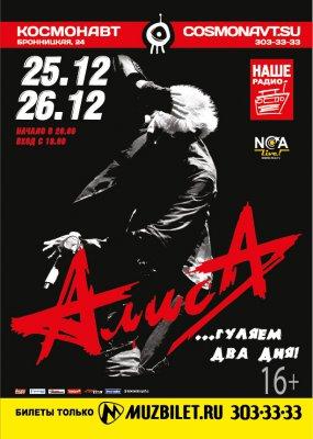 25 декабря 2012 - Концерт - Санкт-Петербург - Клуб «Космонавт» - «Гуляем два дня!»