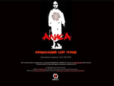 29 марта 1998 - Зарегистрирован домен alisa.net