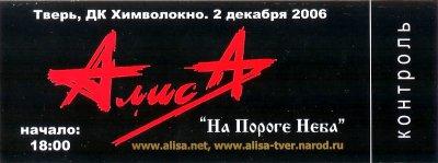 """2 декабря 2006 - Концерт - Тверь - ДК """"Химволокно"""""""