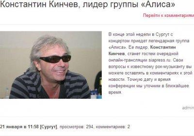 21 января 2013 - На сайте siapress.ru появилась информация о предстоящей онлайн-конференции в Сургуте