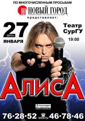 """27 января 2013 - Концерт - Сургут - Театр """"СурГУ""""  - Презентация альбома """"Саботаж"""""""