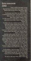 декабрь 1991 - «Иванов-Пресс» выпускает буклет к альбому «Шабаш» (под редакцией Сергея Степанова)