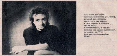 21 декабря 1991 - Заключён устный договор с Сергеем Степановым на выпуск газеты «Шабаш»