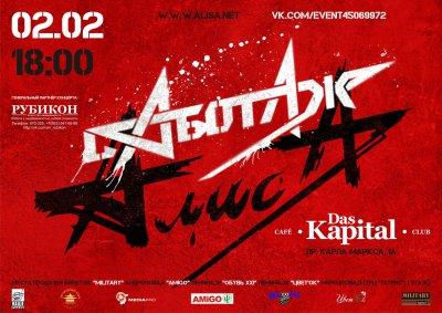 "2 февраля 2013 - Концерт - Петрозаводск - Клуб ""Das Kapital"" - Презентация альбома ""Саботаж"""