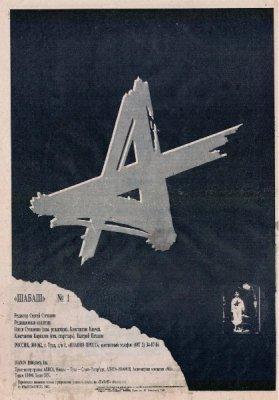 21 марта 1992 - В эфире радио SNC в программе «Армия Алиса» было объявлено о выходе первого выпуска газеты «Шабаш»