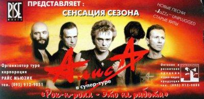 23 октября 1996 - Концерт - Оренбург - Оренбургская областная филармония - тур «Рок-н-ролл - это не работа»