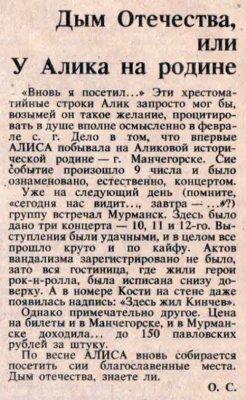 12 февраля 1992 - Концерт - Мурманск - ДКиТ им. С.М. Кирова- Шабаш на Севере