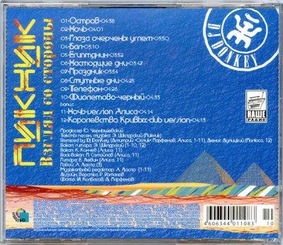 сентябрь 2005 - Выходит альбом «Пикник-DJ Donkey» - «Взгляд со стороны», сольный проект Дмитрия Ослика, бонус-трек альбома - песня «Ночь» (версия сингла «Синий предел»)