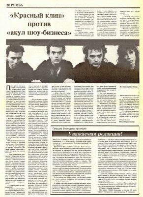 """сентябрь 1989 - Выходит статья """"Красный клин против акул шоу-бизнеса"""" - интервью с Рикошетом - о создании """"Независимой ассоциации свободных музыкантов"""""""