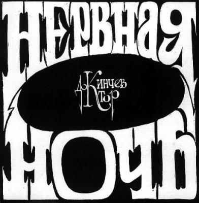 21 июля 1984 - В студии ЛГИТМиКа записан альбом К.Кинчева «Нервная ночь»