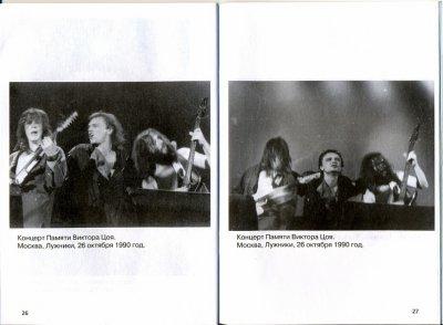 26 октября 1990 - Концерт - Москва - ДС Лужники - Концерт памяти Цоя (сборный)