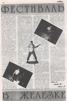 23 марта 1996 - Концерт - Санкт-Петербург - ДК Железнодорожников
