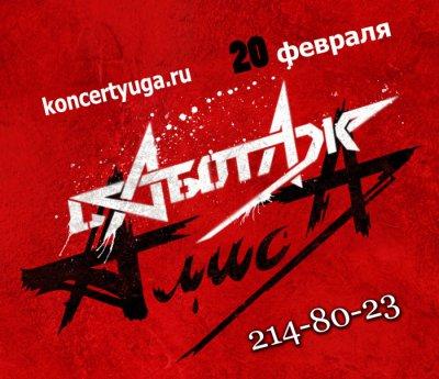 """20 февраля 2013 - Концерт - Краснодар - ДК ЖД - Презентация альбома """"Саботаж"""""""