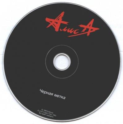 30 октября 2003 - Компания «Союз» выпускает вторую серию переизданий:  «Чёрная метка»