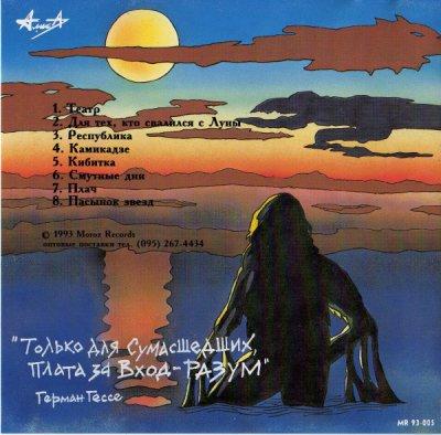 февраль 1993 - Выпуск альбома «Для тех, кто свалился с луны»