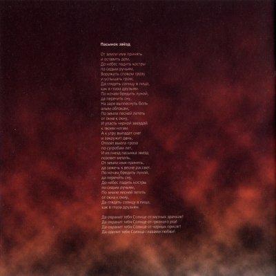 сентябрь 1997 - Корпорация РАЙС-ЛиС_С переиздаёт на своём лейбле Extraphone «Для тех, кто свалился с Луны»