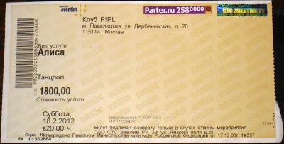 """18 февраля 2012 - Концерт - Москва - Клуб P!PL - """"Время менять имена"""""""