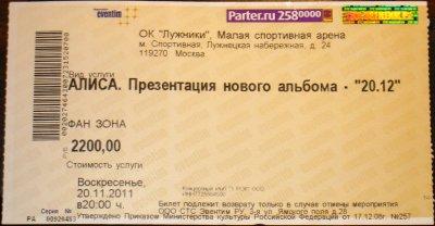 "20 ноября 2011 - Концерт - Москва - МСА ""Лужники"" - Презентация альбома «20.12»"