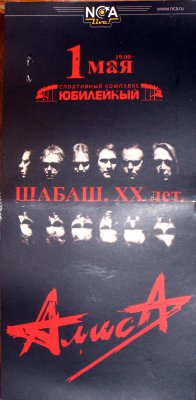 1 мая 2011 - Концерт - Санкт-Петербург - ДС «Юбилейный» - «Шабаш XX лет»