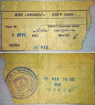 11 мая 1999 - Концерт - Вологда - ДК Железнодорожников