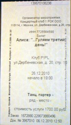 """26 декабря 2010 - Концерт - Москва - клуб """"P!PL"""" - """"...Гуляем третий день!"""""""